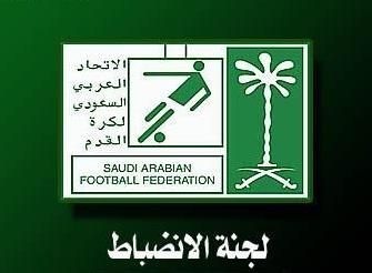 لجنة الانضباط في الاتحاد السعودي لكرة القدم