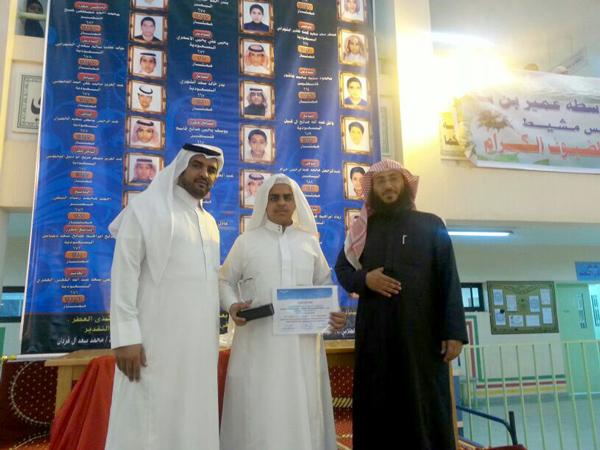 متوسطة عمير بن سعد بالخميس تكرِّم طلابها المتفوقين - المواطن