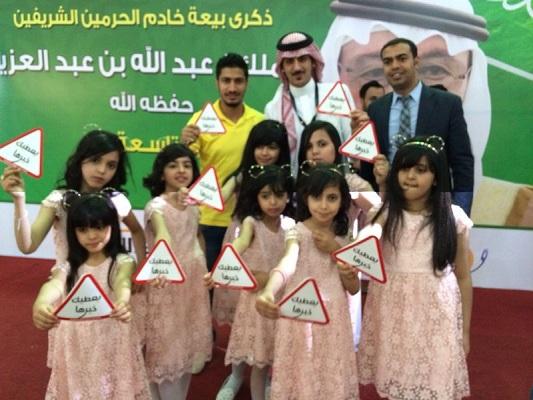 عمادة شؤون الطلاب بجامعة سعود تحتفي بذكرى البيعة - المواطن