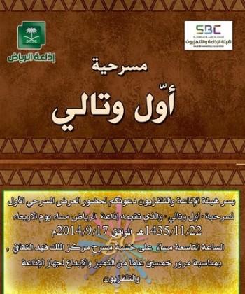 """إذاعة الرياض تقيم مسرحية """"أول و تالي"""""""