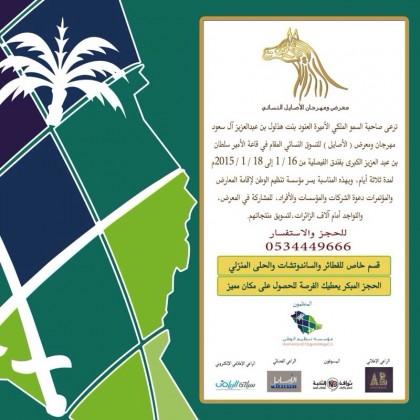 ينطلق يناير المقبل في قاعة الأمير سلطان بن عبدالعزيز بفندق الفيصلية