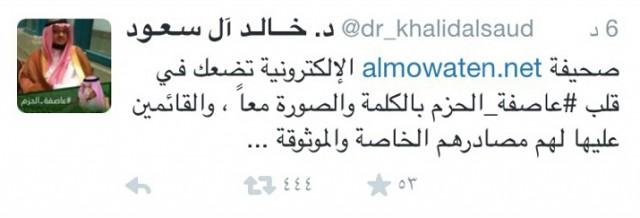 تغريدة-د-خالد-ال-سعود