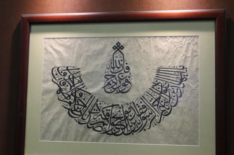 معرض الخط العربي