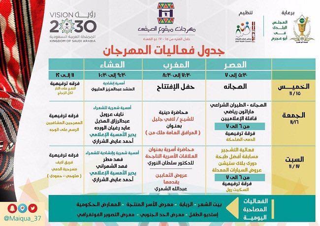 جدول فعاليات مهرجان ميقوع