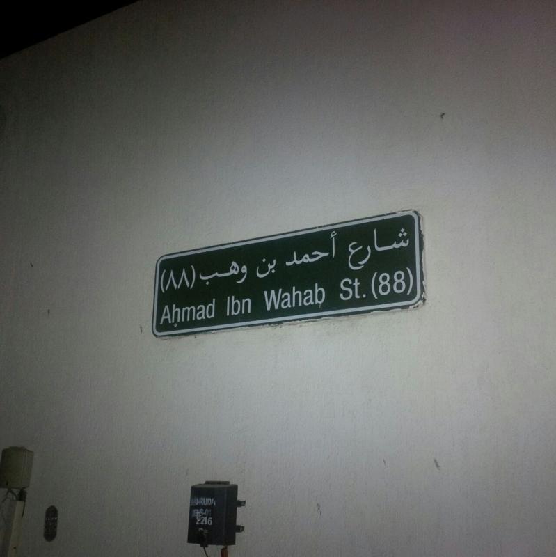 حفرة _ جدة ١
