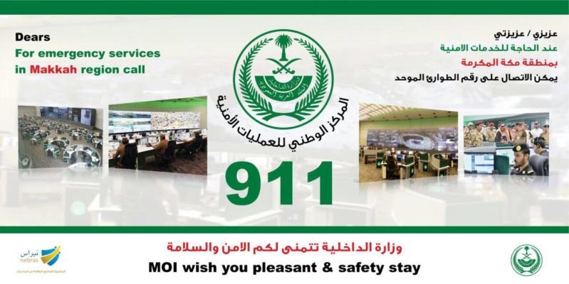 مركز العمليات الوطني 911 الموحد يتقبل آلآف الاتصالات في اليوم الواحد صحيفة المواطن