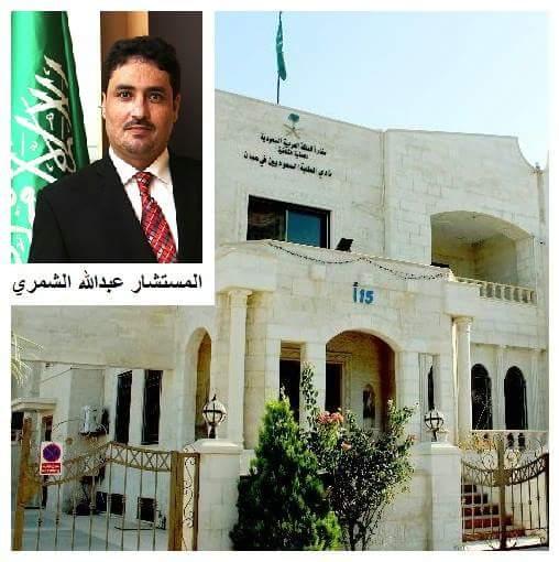 دورة بالأمن الشخصي لمستشار الشمري بنادي الطلبة السعوديين بالأردن