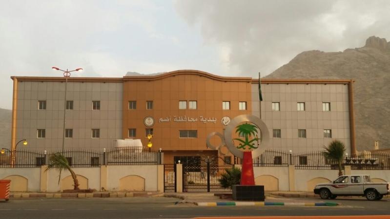 بلدية أضم
