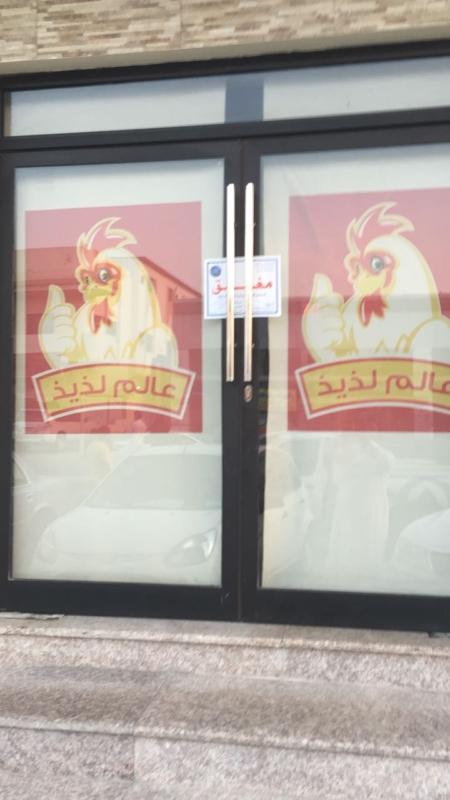اغلاق مطعم جدة
