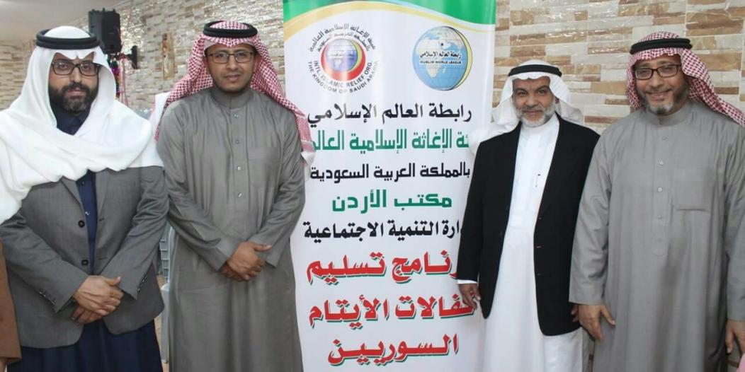 بالصور.. الإغاثة الإسلامية تسلم كفالات لـ334 يتيماً سورياً بالأردن