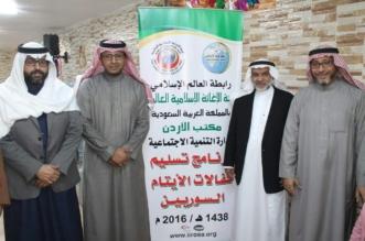 بالصور.. الإغاثة الإسلامية تسلم كفالات لـ334 يتيماً سورياً بالأردن - المواطن