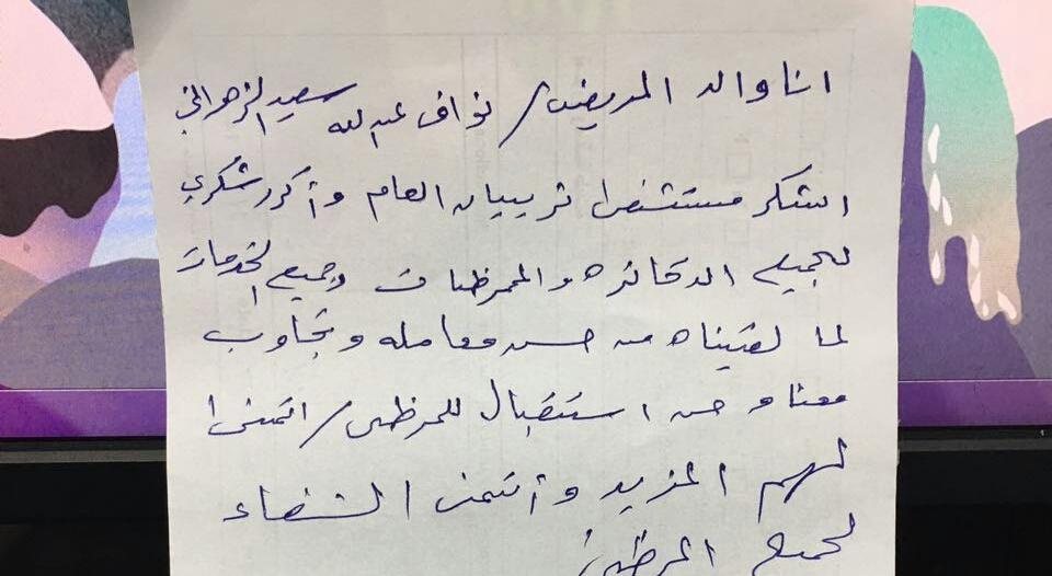 مواطن يترك رسالة لأطباء مستشفى ثريبان بالعرضيات.. ماذا قال؟