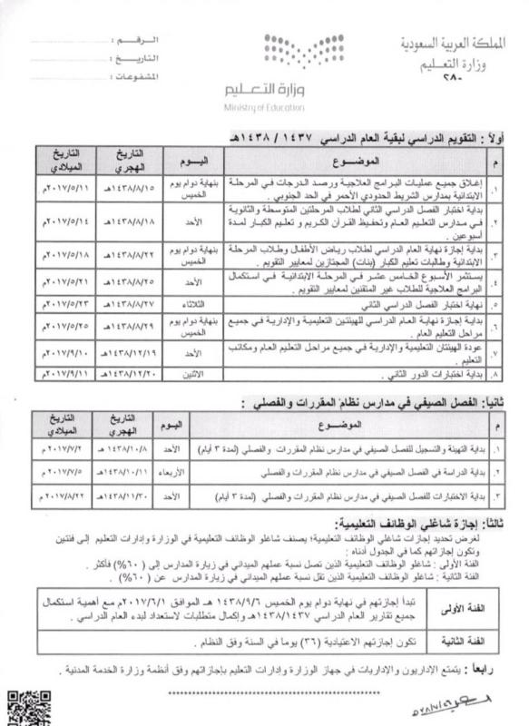 هنا تفاصيل التقويم الدراسي بعد تقديم الاجازة الاختبارات 18 شعبان وحصة يوميا لإنهاء المقررات صحيفة المواطن الإلكترونية