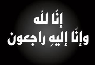 نائب قبيلة المعربة ببني شهر وعائلته في ذمة الله - المواطن