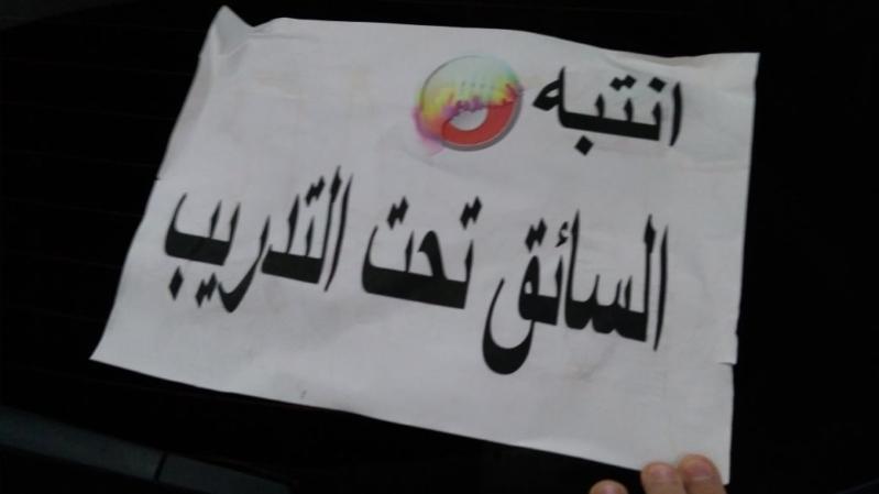من جديد.. انتشار هذه العبارة في جدة ومطالب باتخاذ الإجراءات النظامية!