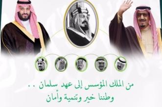 """أسرة """"المواطن""""تهنئ القيادة والشعب بذكرى اليوم الوطني - المواطن"""