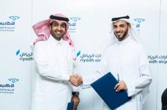 أكاديمية الطيران تدرب مطارات الرياض لرفع جودة الخدمات - المواطن
