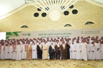 فيصل بن بندر يكرم 230 مشاركًا في برنامج التدريب الصيفي لقطار الرياض  - المواطن