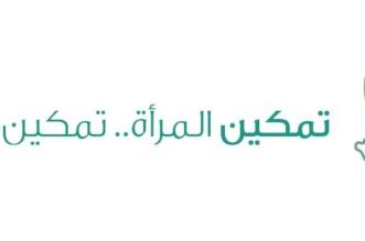 الأمان الأسري يطلق حملة لتمكين المرأة خلال نوفمبر - المواطن
