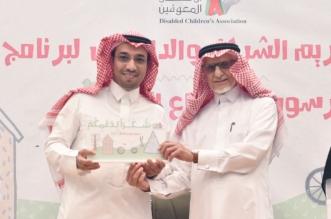 جمعية الأطفال المعاقين تكرم السعودية للكهرباء - المواطن