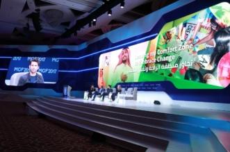 بالصور.. ختام مسك لمنتدى مسك.. 110 متحدثين ومحاضرات مؤثرة - المواطن