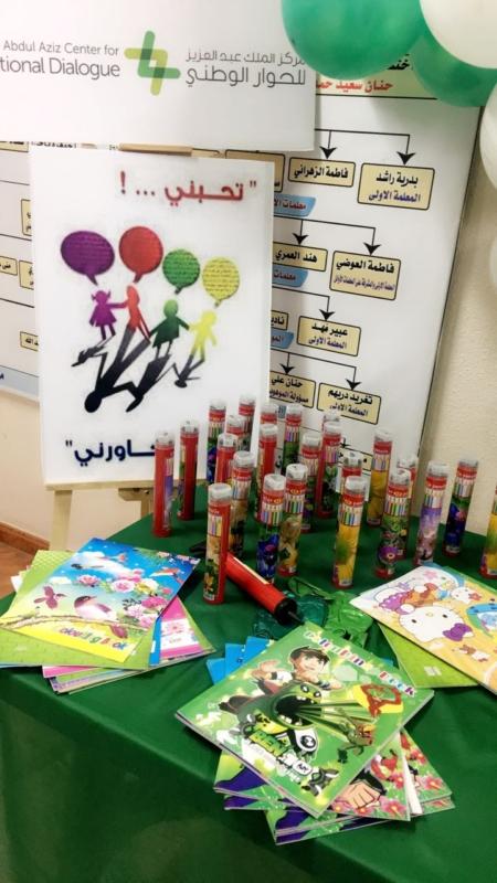 مركز الحوار الوطني بالباحة يشارك في اليوم العالمي للطفولة - المواطن