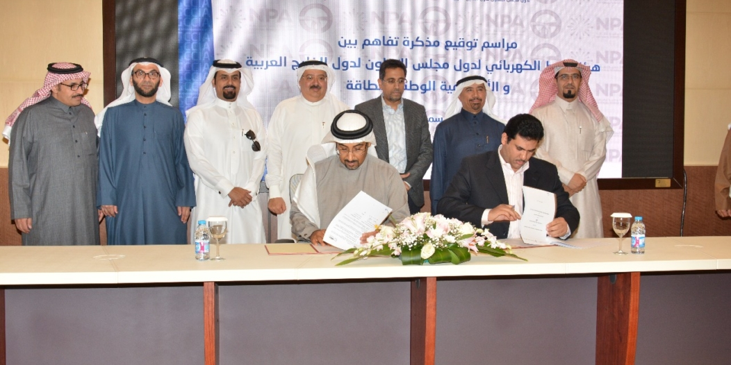 الربط الكهربائي الخليجي توقع مذكرة تفاهم مع الأكاديمية الوطنية للطاقة