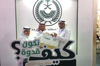 مسابقة ثقافية وجدارية تجذب زوار معرض الكتاب لجناح مكة الثقافي - المواطن