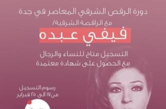 """مصادر """"المواطن"""" تكشف حقيقة إقامة دورة رقص لفيفي عبده في جدة - المواطن"""