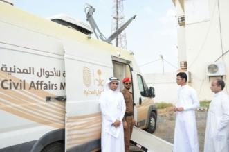 بالصور.. عربة الأحوال المتنقلة تخدم أهالي السهي بجازان - المواطن