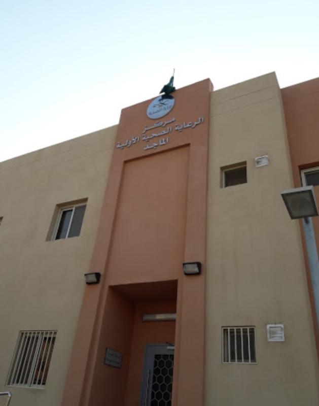 مركز صحي في الحمدانية بدون أدوية.. وصحة جدة تعلق | صحيفة ...
