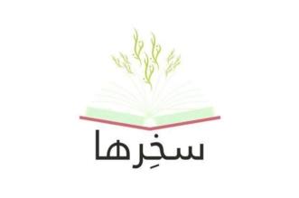 """جامعة الإمام محمد بن سعود الإسلامية تطلق مبادرة """"سخرها"""" - المواطن"""