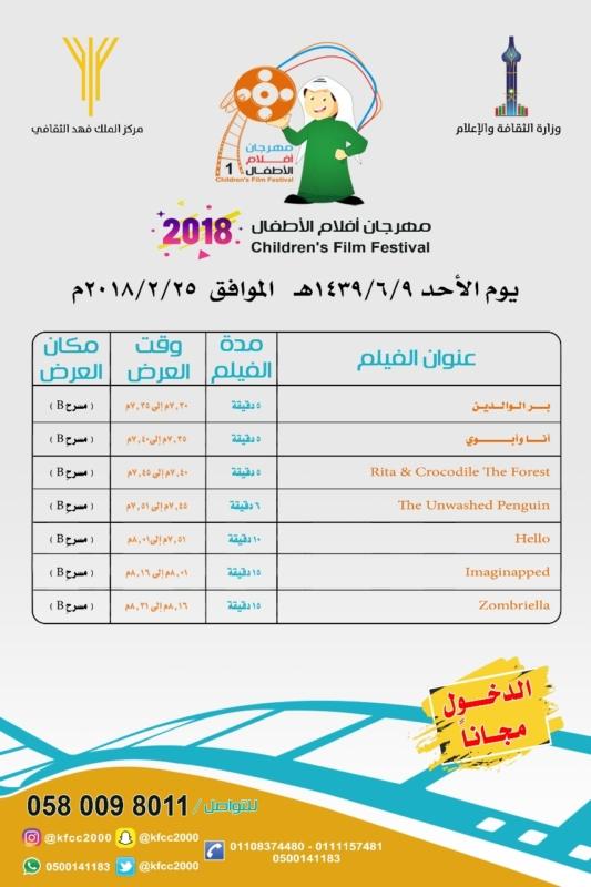 7 عروض سينمائية جديدة للأطفال بمركز الملك فهد الثقافي في الرياض