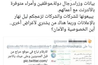 """بيانات السعوديين في خطر.. تباع في """"أسواق النخاسة الإلكترونية"""" - المواطن"""