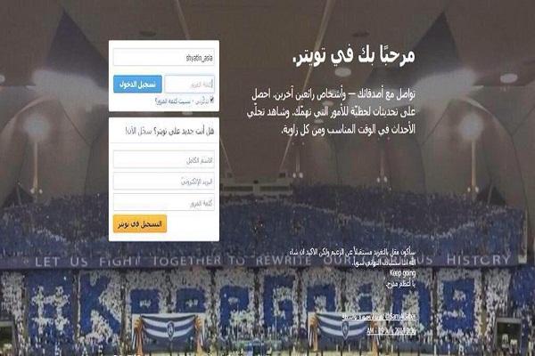 تيفو-الهلال-بتويتر