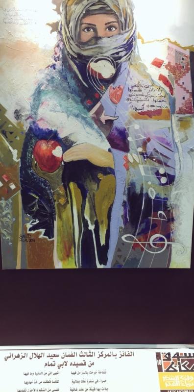 معرض لوحة وقصيدة