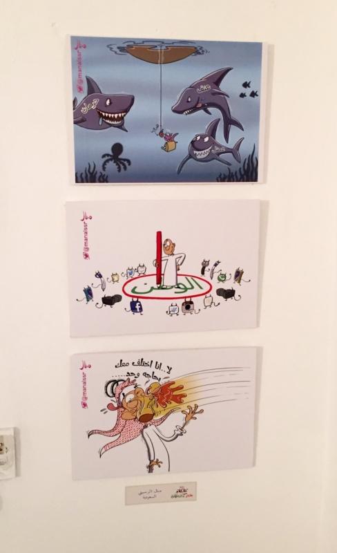 كاريكاتير منال الرسيني