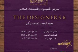 """رؤى وخطط مختلفة في الاجتماع الأول لمعرض المصممين والمصممات برعاية """"المواطن"""" - المواطن"""
