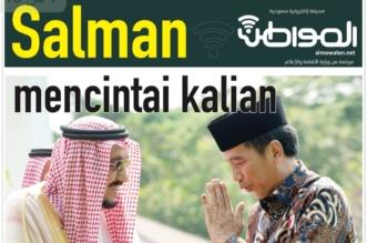 """تصفح العدد الخامس من """" المواطن ديجيتال """" : Salman mencintai kalian - المواطن"""
