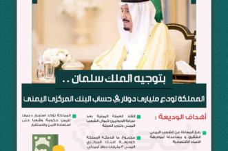مليارا دولار أمريكي وديعة سعودية في البنك المركزي اليمني - المواطن