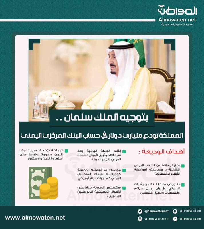 مليارا دولار أمريكي وديعة سعودية في البنك المركزي اليمني