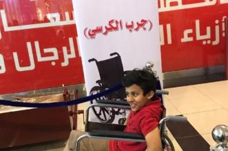 زوار عسير مول يخضعون لتجربة الإعاقة - المواطن