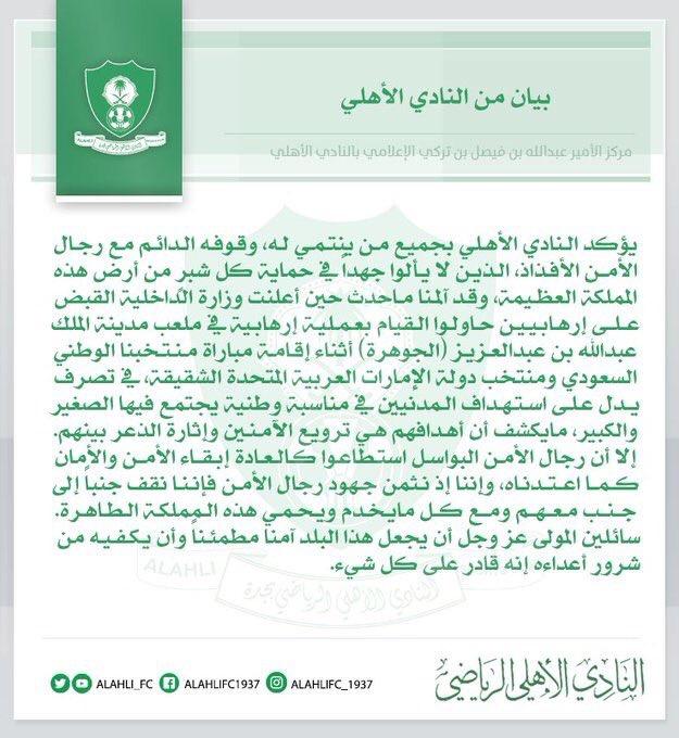 بيان نادي الاهلي_0213