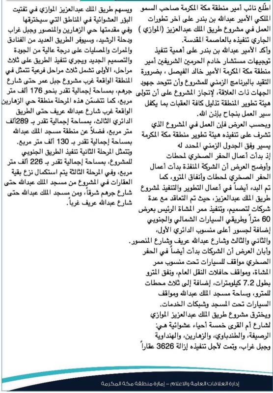 """بالتفاصيل.. 3 مراحل لتنفيذ طريق الملك عبدالعزيز """"الموازي"""" - المواطن"""