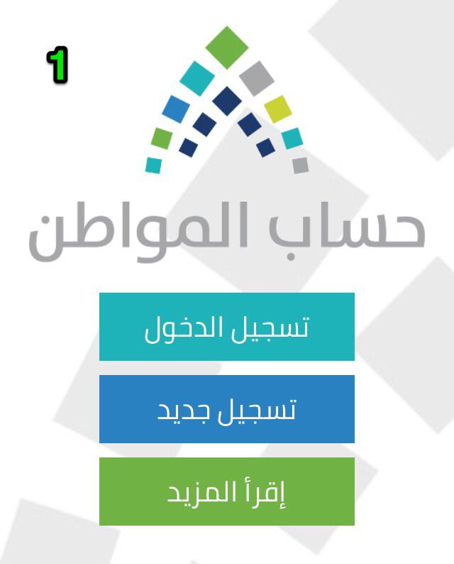 بالصور كيف تغير رقم الجوال في بوابة حساب المواطن صحيفة