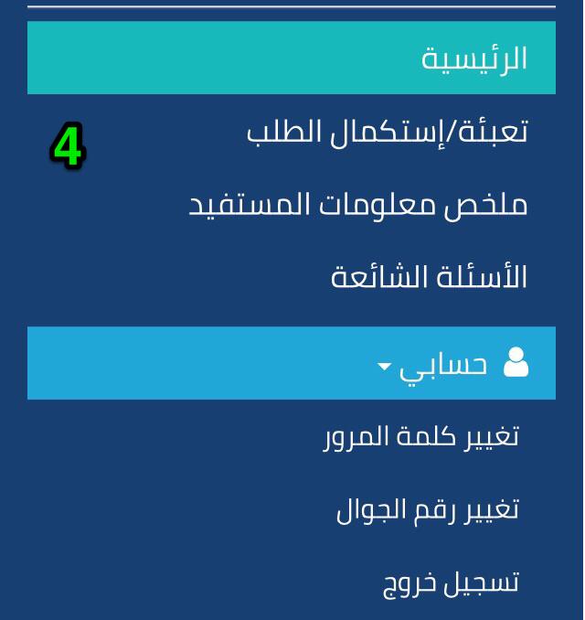 بالصور كيف تغير رقم الجوال في بوابة حساب المواطن صحيفة المواطن الإلكترونية