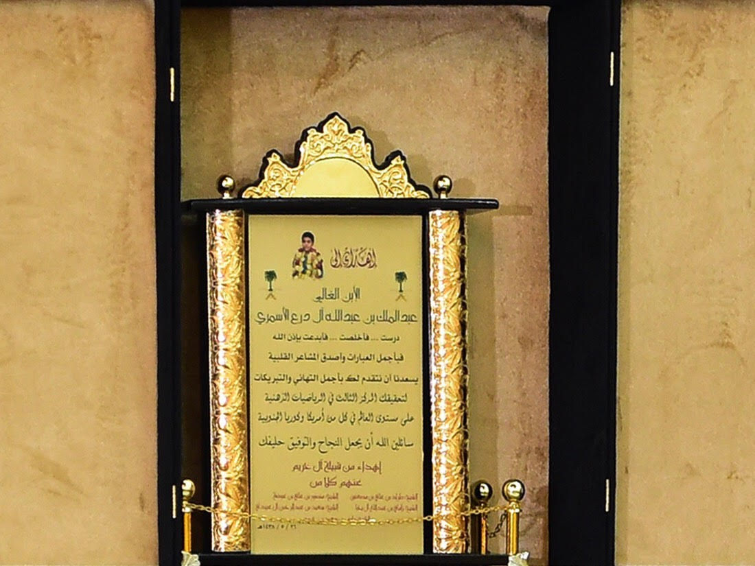 IMG 1218 - بالصور.. آل خريم يحتفون بالموهوب الأسمري
