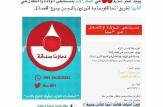 """صحة عسير: رصيد المنطقة من وحدات الدم 1000 وحدة ولا يوجد """"عجز"""" - المواطن"""