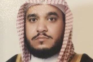 مدير إدارة المساجد بمحافظة الطائف الشيخ عبدالعزيز بن بخيت المدرع