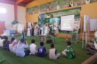 بالصور.. مدرسة بريدة بن الحصيب في أحد رفيدة تحتفل باليوم الوطني 87 - المواطن